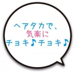 新潟県 見附市 本所 美容 床屋さん完全個室 高濃度炭酸システム導入店 ヘアーメイク タカハシ